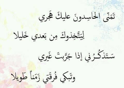 Pin By Razan Masri On بعضا من جمال الشعر Morning Quotes Me Quotes Words