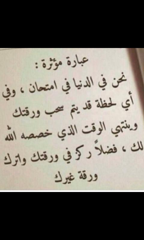 احلى كلامنا نحن في الدنيا في امتحان Wisdom Quotes Life Islamic Love Quotes Quran Quotes Love