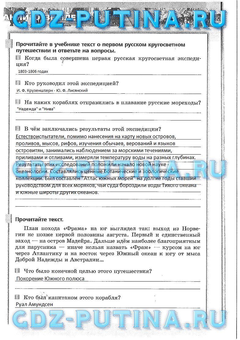 Гдз по истории россии 8 класс сахаров онлайн спишиюру