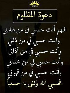 Laila Laila El Maatawi S 682 Media Content And Analytics Islam Facts Islamic Quotes Quran Islamic Teachings