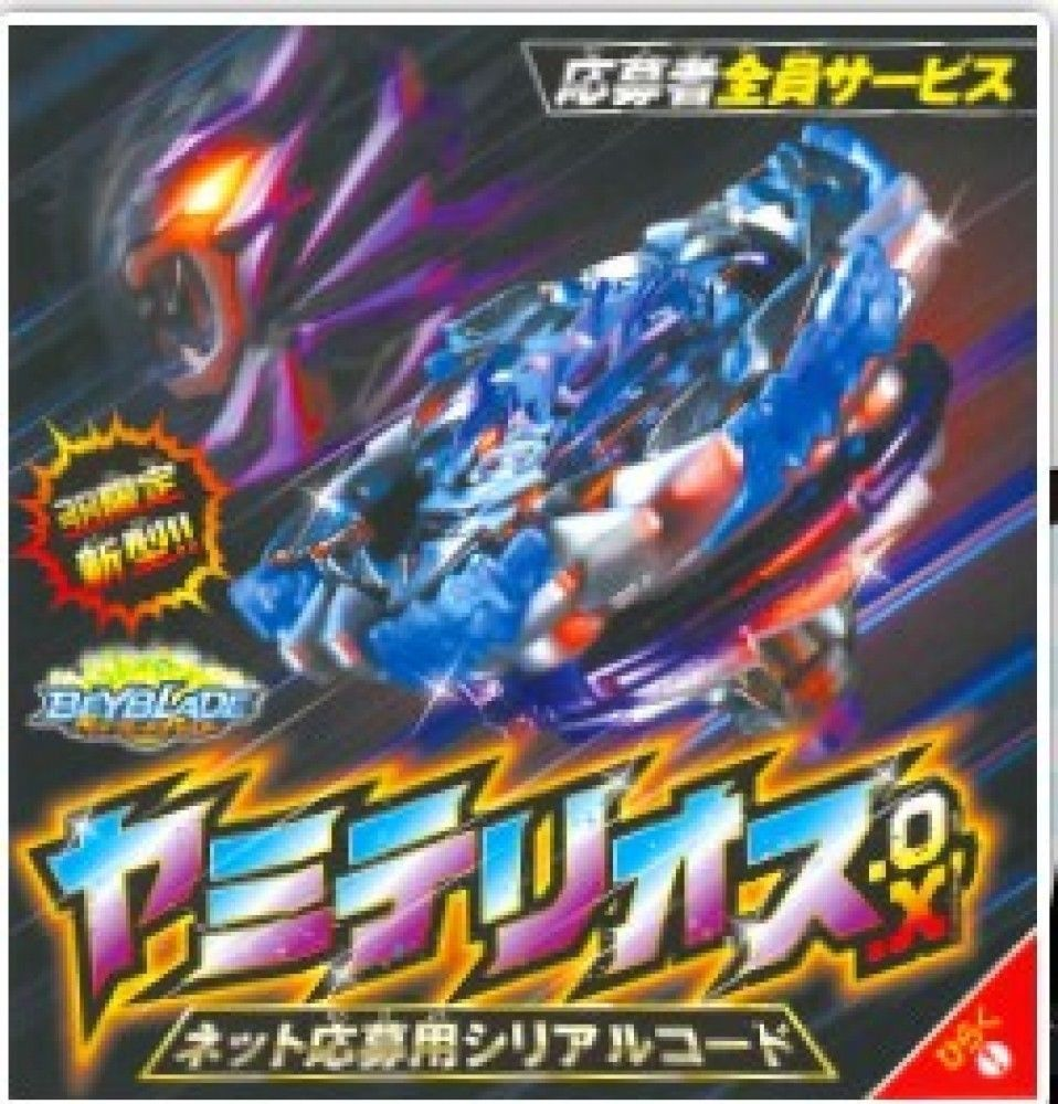 Newest Beyblade Burst Shadow Amaterios 0 Xtreme Corocoro