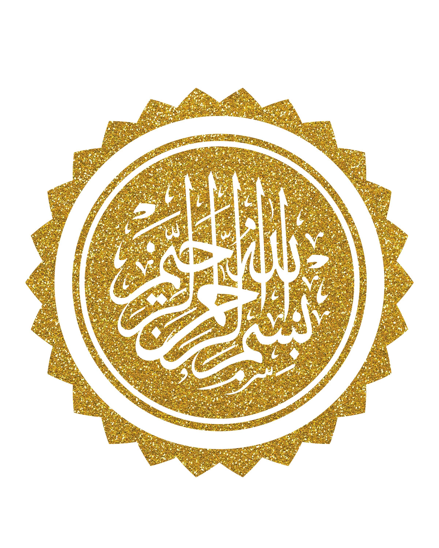 Bismillah Allah Islam Gold Print Printable Wall Art