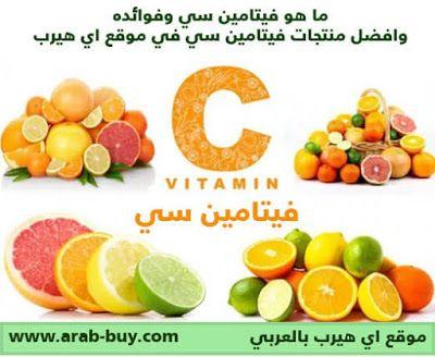 ما هو فيتامين سي Vitamin C وافضل منتجات فيتامين سي في موقع اي هيرب فوائد مهمة للجسم في فيتامين C فيتامين C فيتامين أ Vitamins Vitamin C Gummy Candy