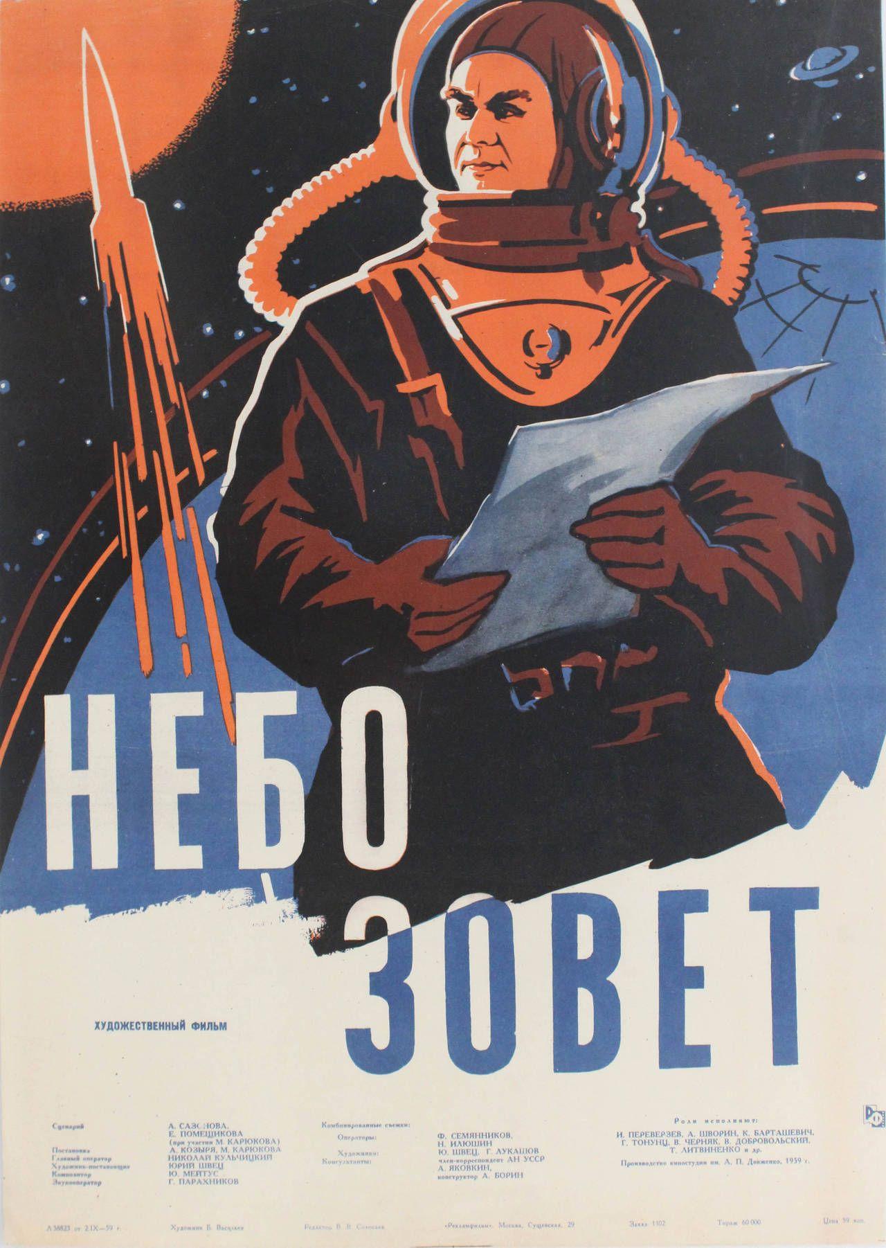 The best Soviet science fiction movie. Third round 1