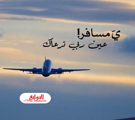 كلام حب للحبيب المسافر 2020 Passenger Passenger Jet Aircraft