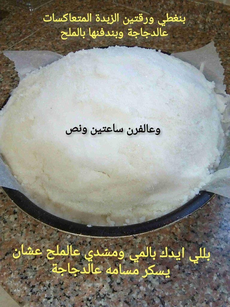 دجاج مدفون بالملح واخييرا تجرأت وجربتها ملكة رمضان زاكي Recipe Food Fruit Ale