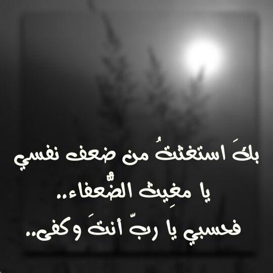 يا مغيث أغثني Arabic Calligraphy Islam Calligraphy