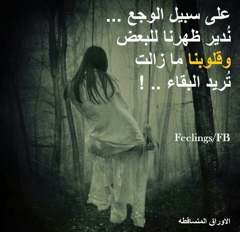 Pin By ملك الخواطر On اقوال و عبر Arabic Words Movie Posters Poster