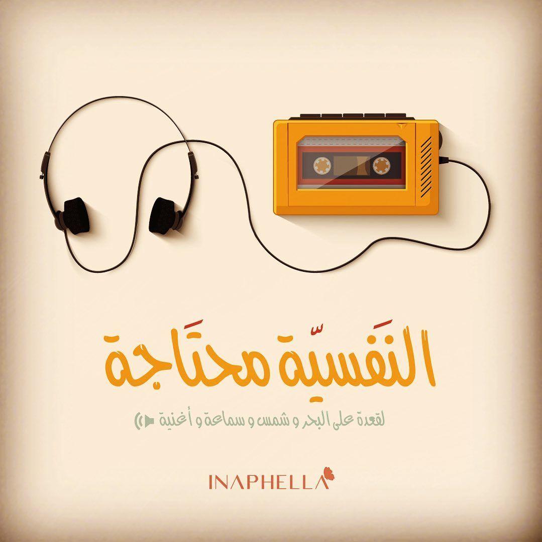 النفسية محتاجة لقعدة على البحر وشمس وس ماعة وأغنية Typespire Graphicdesign Digitalart Typographyins Abstract Painting Sunglasses Case Arabic Words