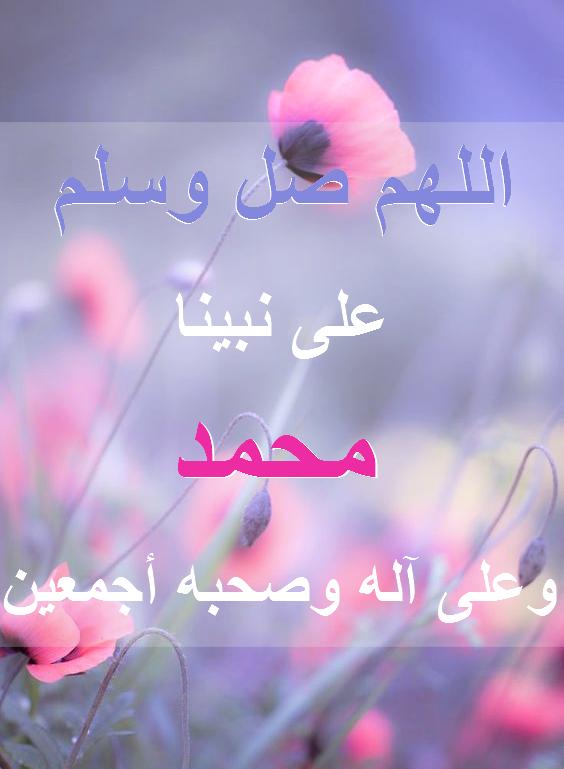 اللهم صل وسلم على نبينا محمد وعلى آله وصحبه أجمعين Islamic Images Doa Islam Islamic Quotes