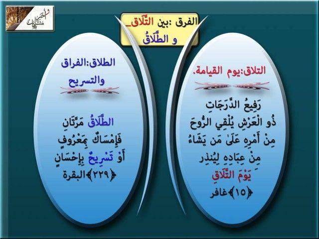 معاني بعض الألفاظ المتشابهة في القرآن الكريم ملتقي مقاومي التنصير Words Quran Islam