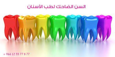 دكتور أسنان عيادات السن الضاحك لطب الأسنان في مكة المكرمة Rainbow Theme Dental Dental Care