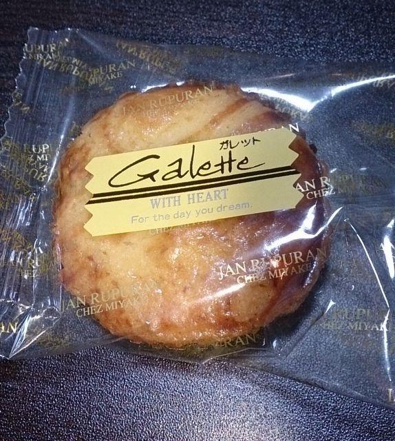 紅茶と食べるのがおススメの濃厚「ガレット」 JAN RUPURAN CHEZ MIYAKE 【大阪では有名な洋菓子屋】