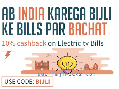 FreeCharge #2017 #Electricty #Bill #Payment Offer - Now Get