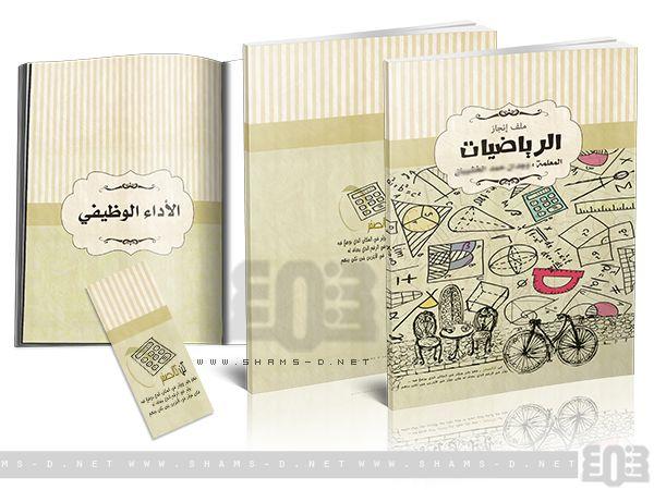 تصميم ملف انجاز مادة الرياضيات Book Clip Art Design Template Design