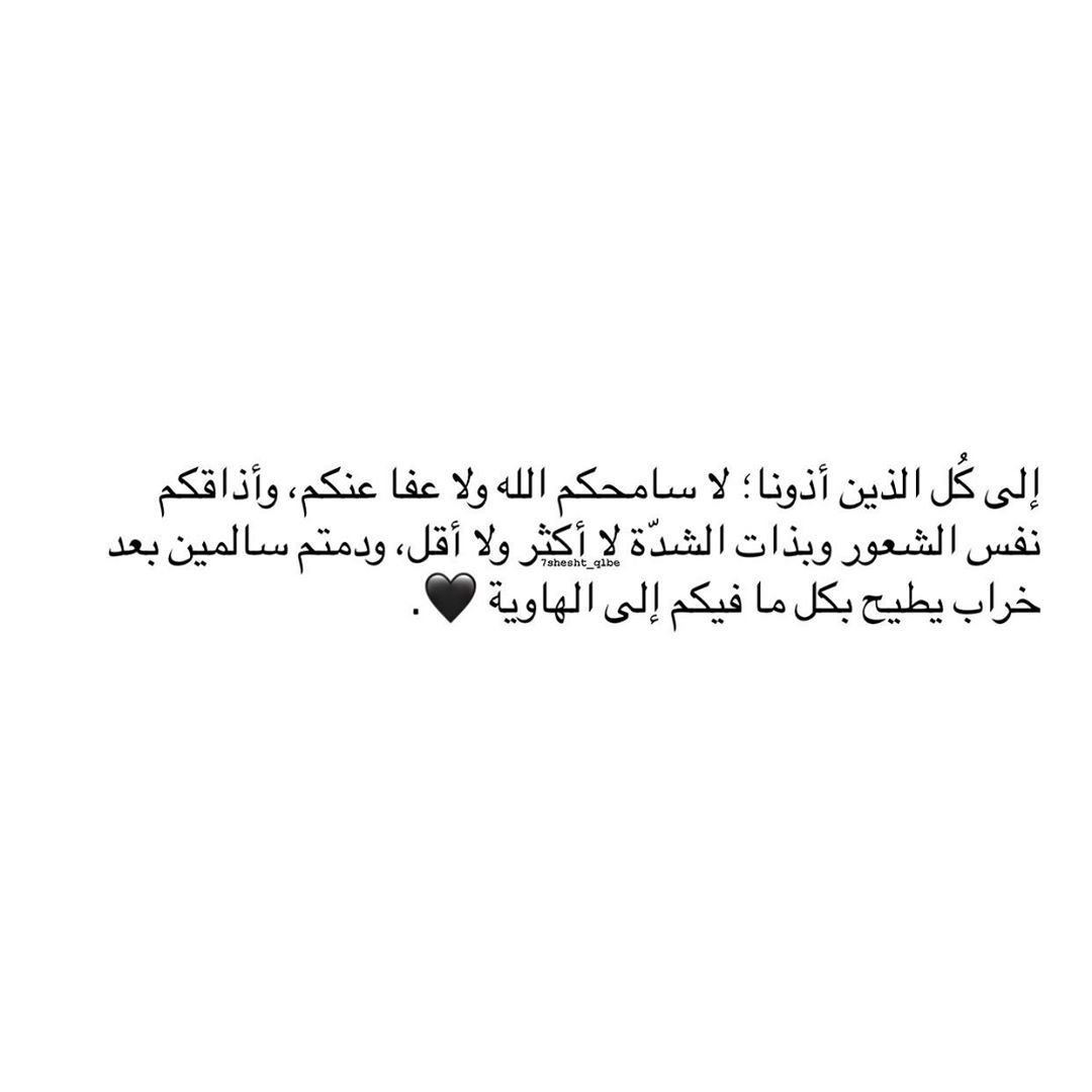 3 638 Likes 60 Comments حشيشة قلبي 7shesht Qlbe On Instagram Wisdom Quotes Life Really Good Quotes Quran Quotes Inspirational