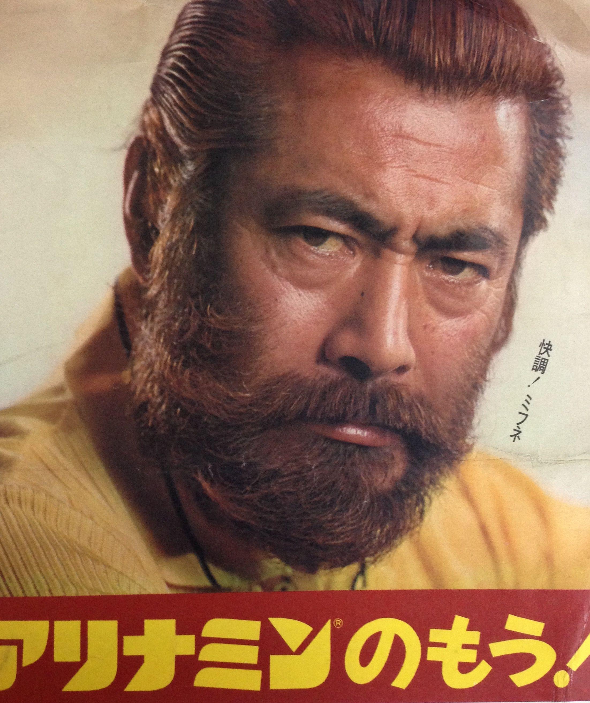 2018 年の「三船敏郎 Mifune Tos...