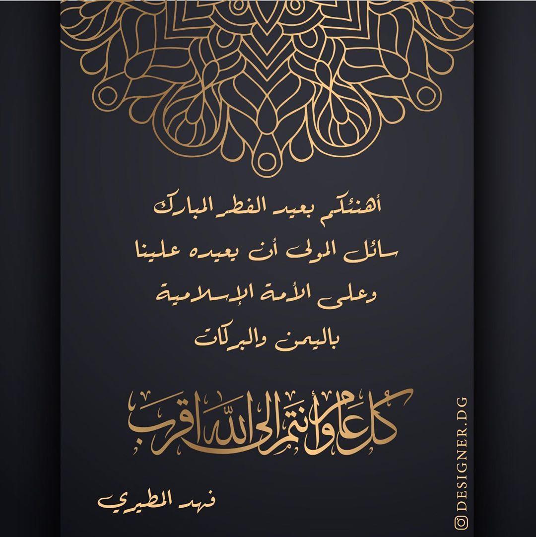 تصاميم دعوات الكترونية كروت On Instagram تهنئة العيد مقاس شاشة الجوال بناء عالطلب رمضان م Art Quotes Chalkboard Quote Art Chalkboard Quotes