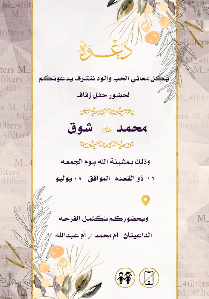 دعوة زواج Wedding Invitation Background Wedding Invitation Video Card Box Wedding