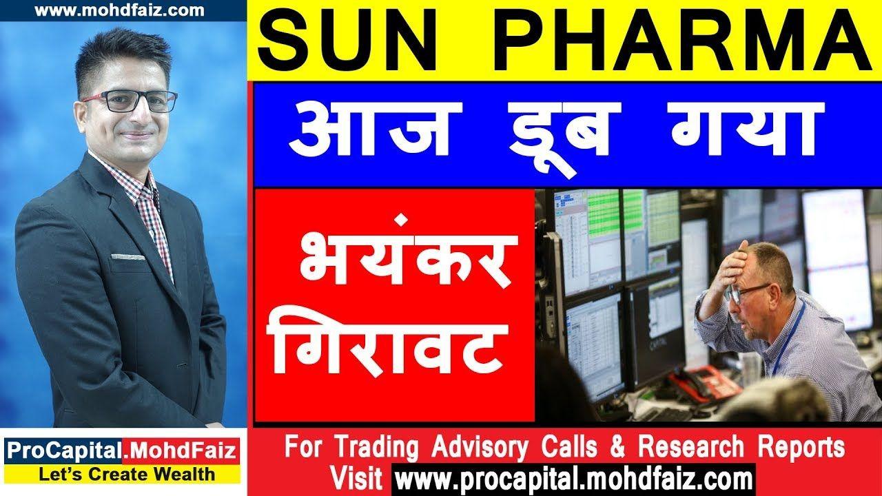 Pin by Procapital Web on SUN PHARMA आज डूब गया भयंकर