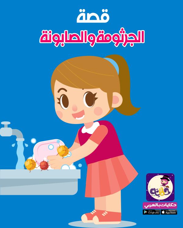 قصة قصيرة عن اهمية غسيل اليدين للاطفال الجرثومة والصابونة تطبيق حكايات بالعربي Kids Learning Activities Teaching Kids Respect Math Activities Preschool