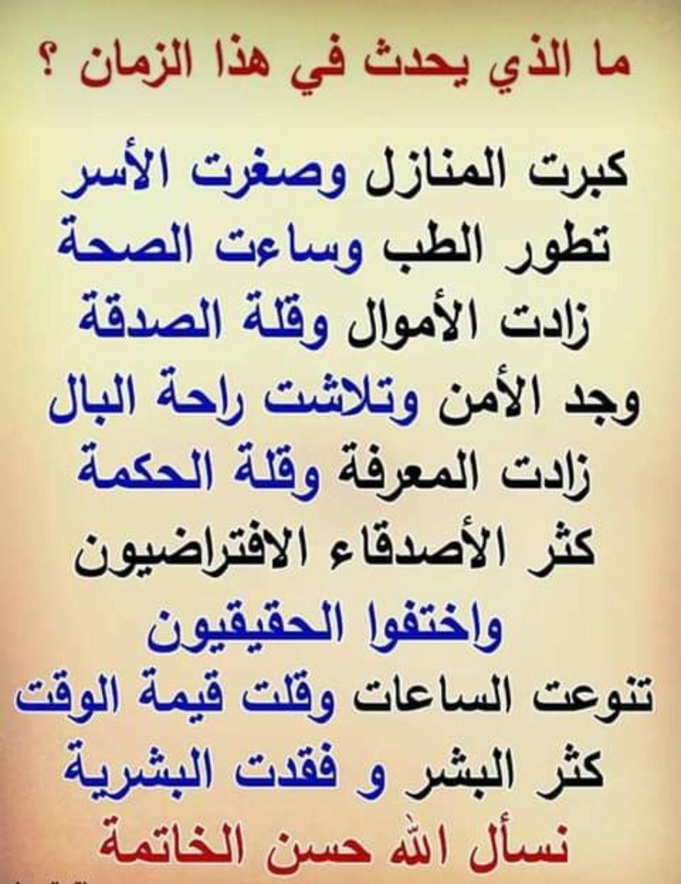 Pin By Sameer Ali On مقتطفات ثمينة Really Good Quotes Best Quotes Arabic Jokes