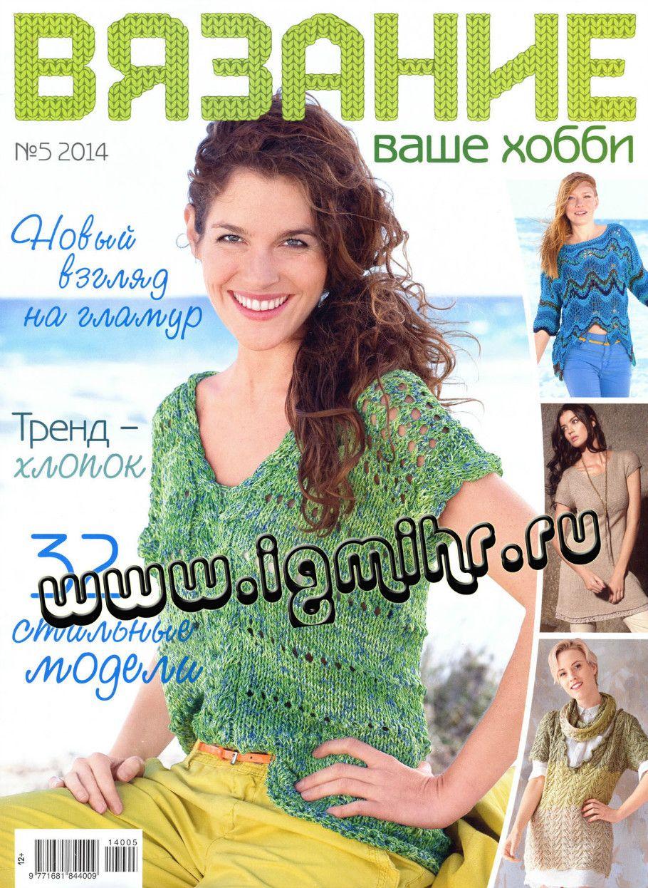 Вязание ваше хобби №5 2014 - 紫苏 - 紫苏的博客
