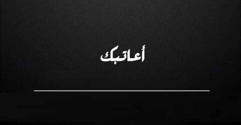 رسائل عتاب للزوج عن الإهمال 20 رسالة من أجمل الرسائل Words Arabic Calligraphy