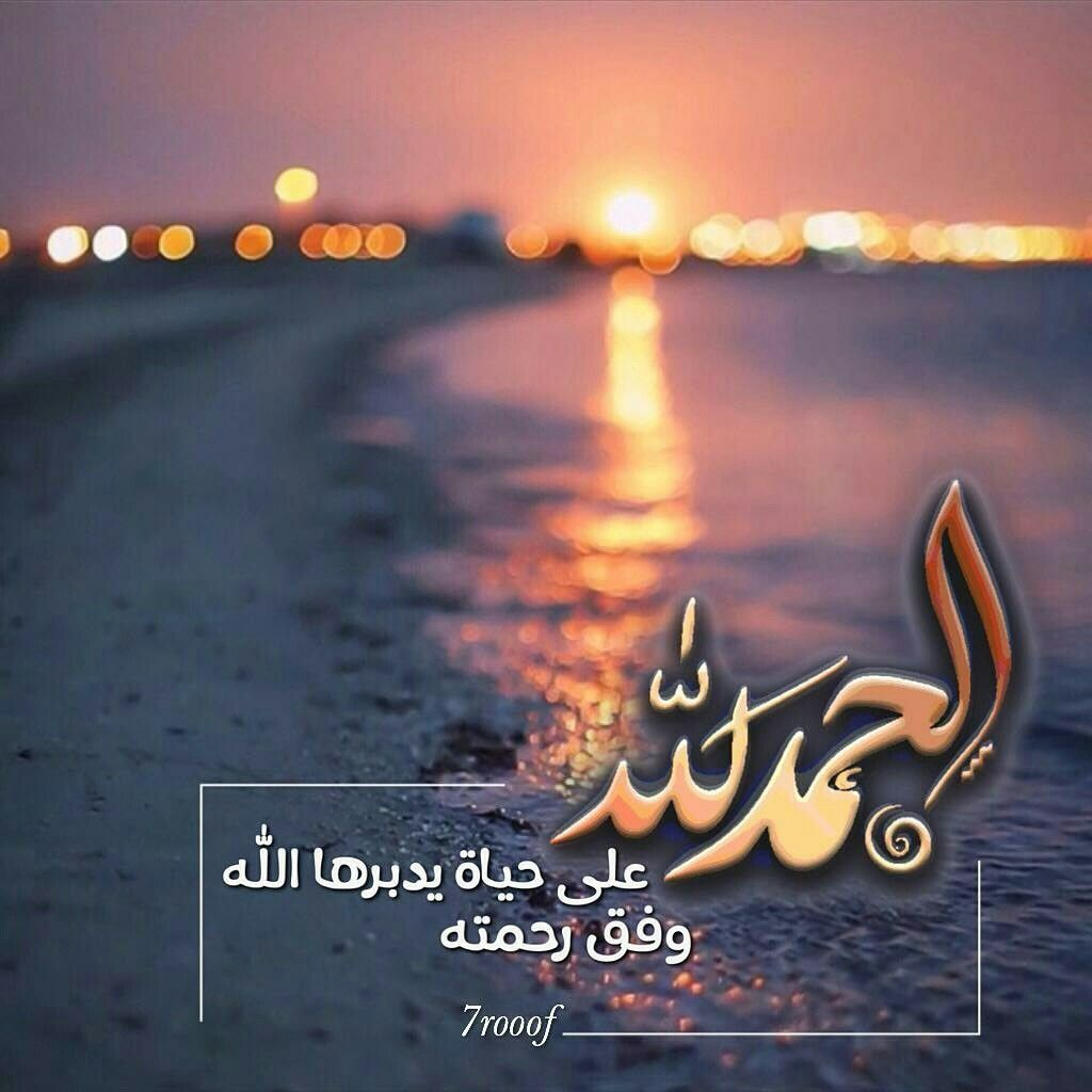 Pin By رحمة عبد الهادي On أجيب دعوة الداعي Islamic Pictures Islamic Images Great Pictures