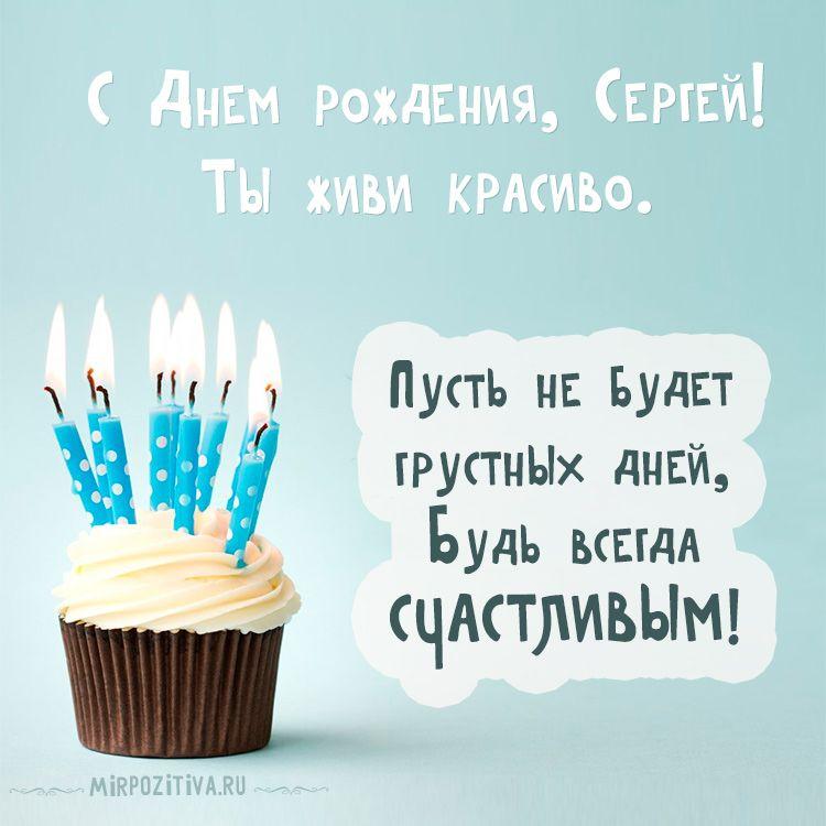капкейк и свечка С Днем рождения, Сергей! Ты живи красиво ...