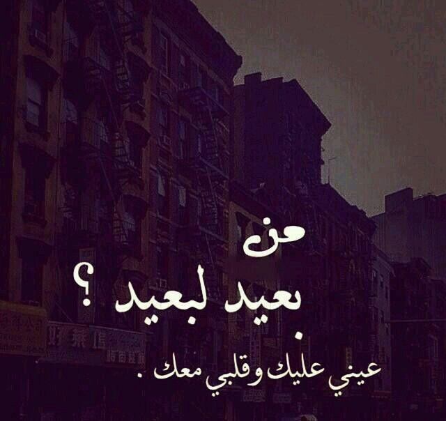اترينهم رجاﻻ و انا بجوارك Movie Quotes Funny Love Words Arabic Love Quotes