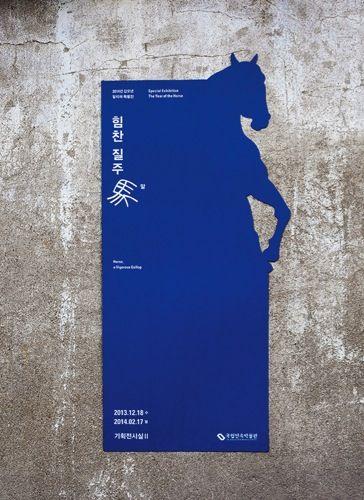 말 전시 포스터인데, 말의 실루엣만 저렇게 보여주니 더 궁금증과 흥미유발을 시키는것 같다.