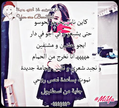 هل تعرفين كم أنتي جميلة You Are Beautiful Beautiful Arabic Words Funny Arabic Quotes Beauty Skin Care Routine