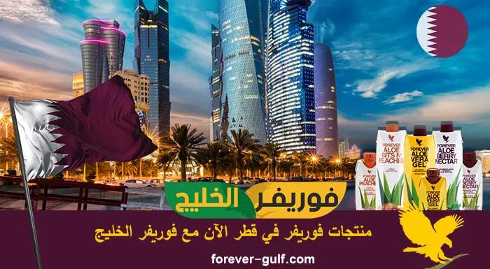 منتجات فوريفر في قطر الآن مع فوريفر الخليج فوريفــر الخليج Forever Living Products Forever Blog