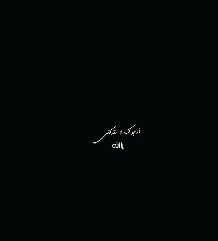 ارجوووووووك Muslim Quotes Arabic Words Quotations