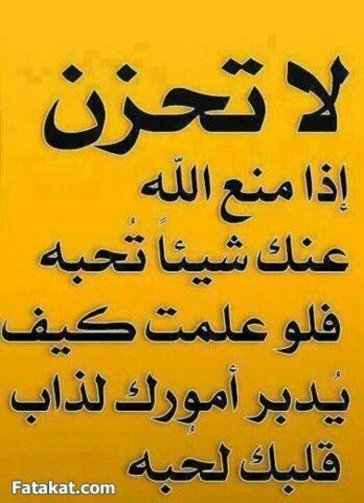 وعسى ان تكرهوا شيئا وهو خير لكم Quran Verses Book Quotes Words