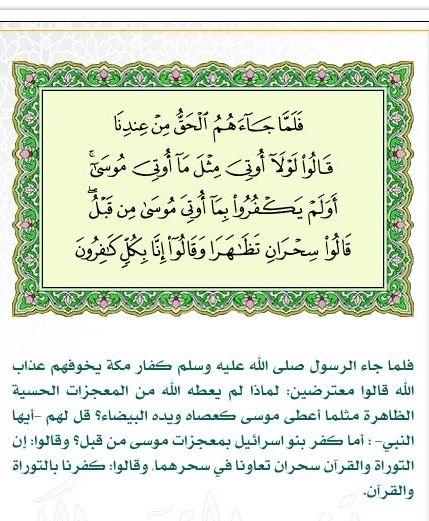 ٤٨ القصص Arabic Calligraphy Calligraphy Word Search Puzzle