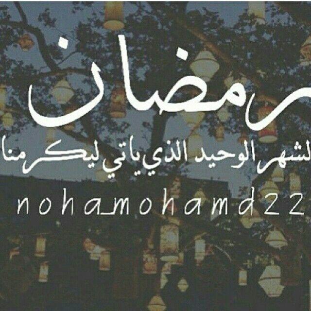 رمضان شهر المغفرة شهر العباده شهر الطاعة شهر استجابة الدعاء شهر تحقيق الامنيات شهر التقرب من الله Arabic Calligraphy Calligraphy