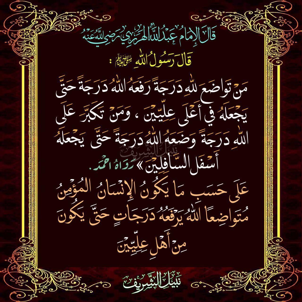 Pin By Alsunniy On معلومات إسلامية Art Quotes Chalkboard Quote Art Islamic Art
