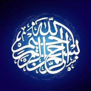 Besmele Islamic Wallpaper Wallpaper Arabic Art