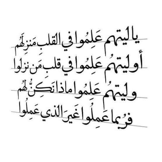 Pin By صقر اليمن On ليه بس في غيابه تصير الليالي كثار Words Quotes Arabic Love Quotes Be Yourself Quotes