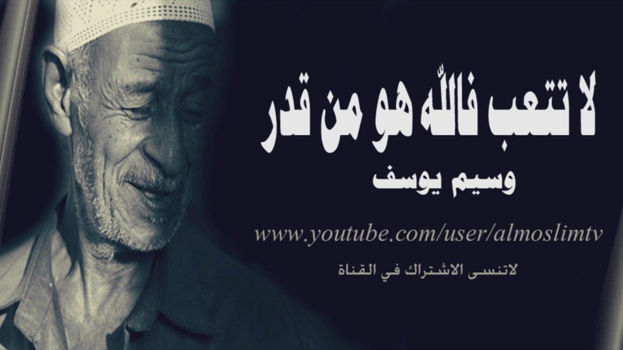 لاتتعب فالله هو من قدر كلام عجيب يريح القلب وسيم يوسف Responsive Blogger Template Blog Movie Posters