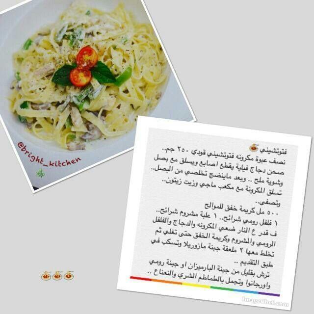 فتوتشيني Food And Drink Food Arabian Food