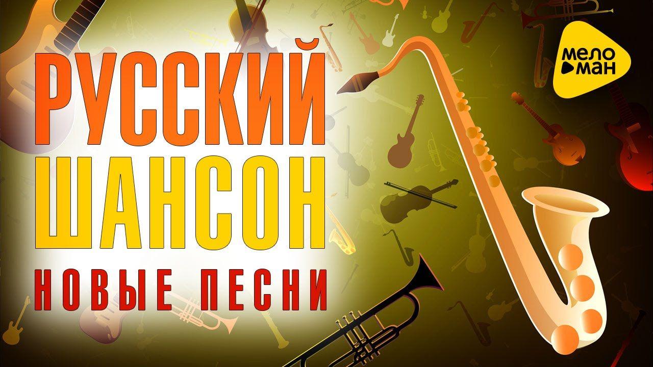 Русский шансон - Новые песни - 2016