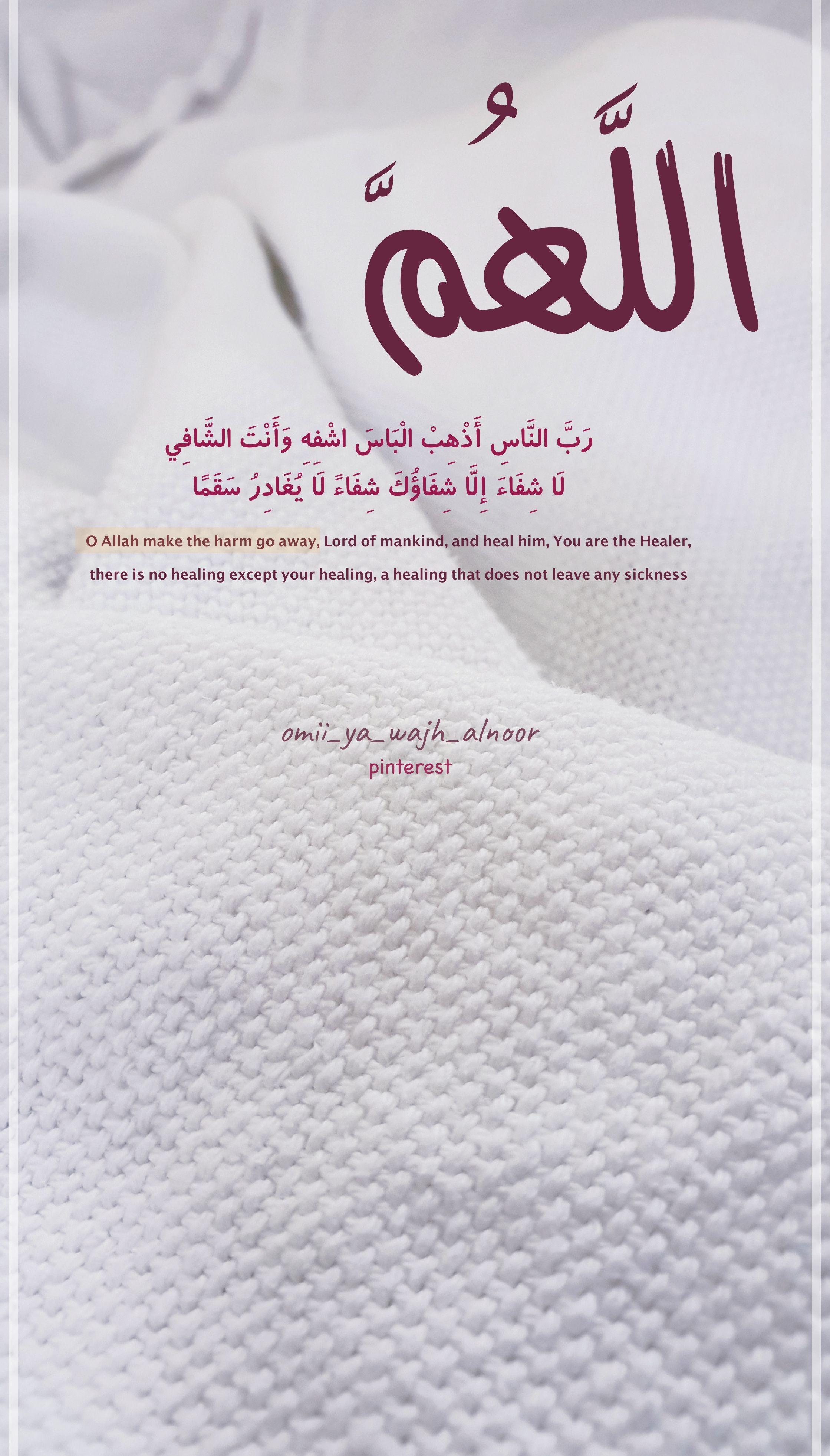 أذهب البأس Love Smile Quotes Iphone Wallpaper Quotes Love Islamic Phrases