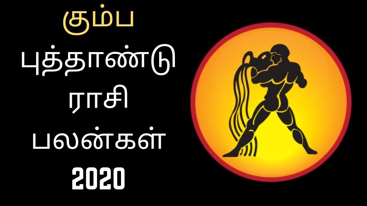 New Year Kumbam Rasi Palangal 2020 in Tamil புத்தாண்டு
