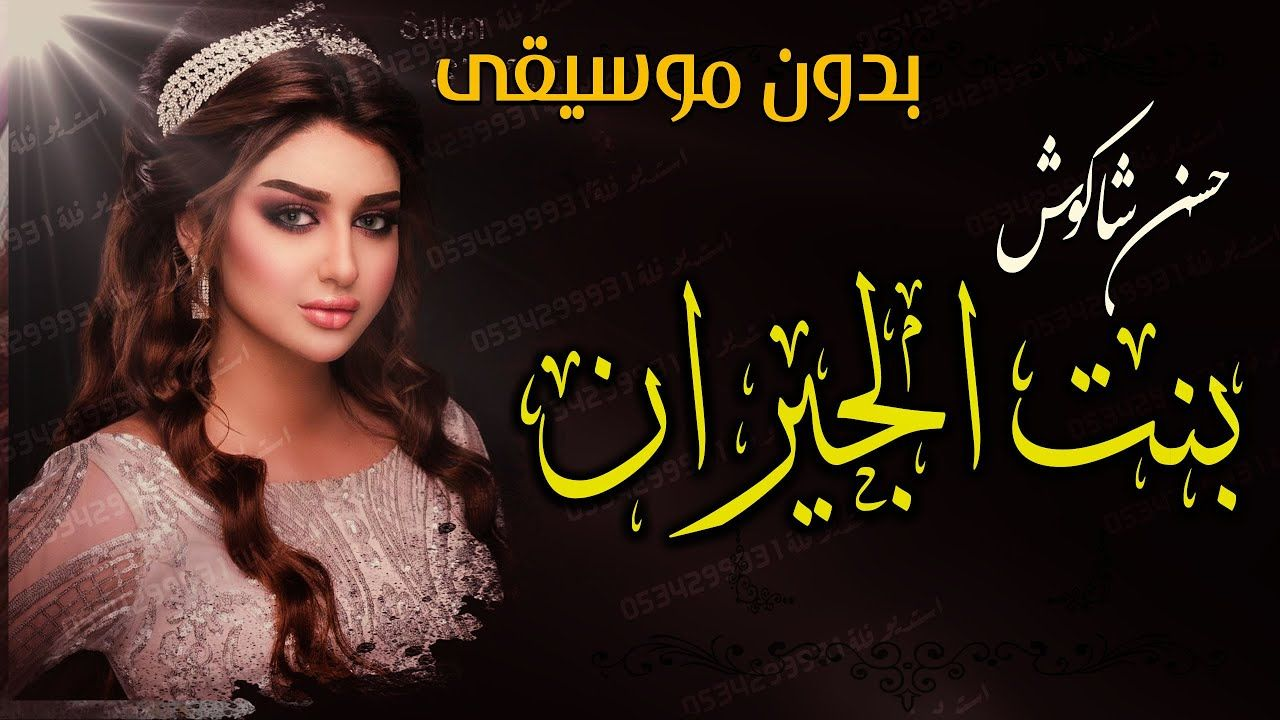 بنت الجيران بدون موسيقى حسن شاكوش اغاني بدون موسيقى 2020 Movie Posters Movies Poster