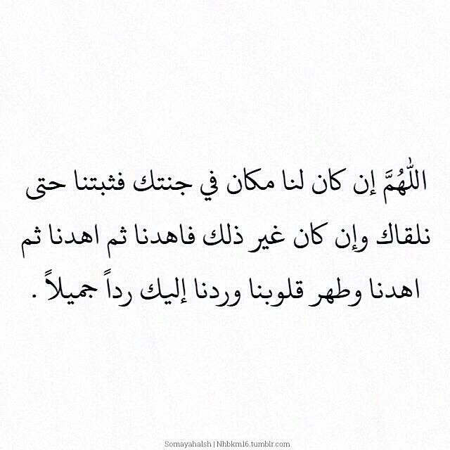 Pin By Ameera Mohamad On من أجمل ما قرأت Islamic Quotes Cool Words Quran Verses