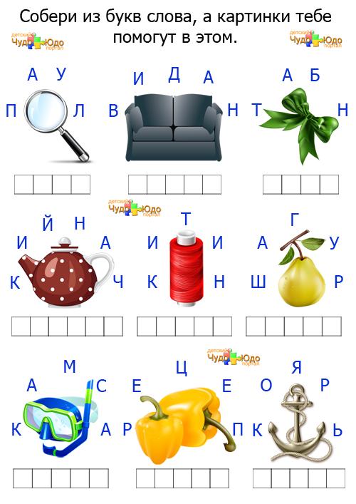 Составить слова из букв - Poncy.ru