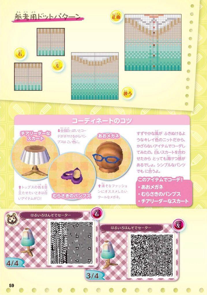 """(LINK) literatureismyboyfriend: """" Some designs from the new Pico-Pri Magazine QR code book. Enjoy ! (◡‿◡✿) """""""